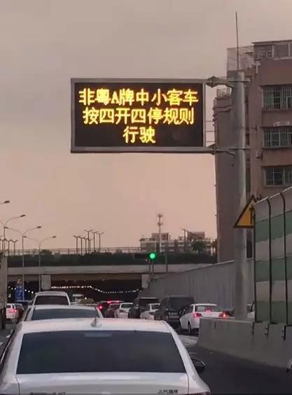 2018广州开四停四怎么计算周期?教你3招简单易学
