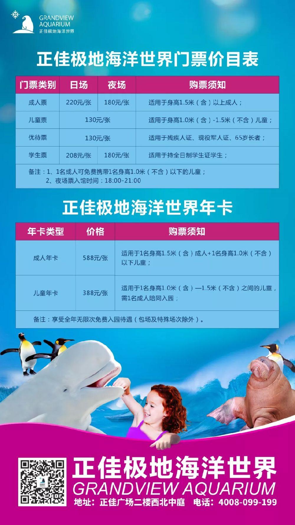 2019广州正佳极地海洋世界门票多少钱?