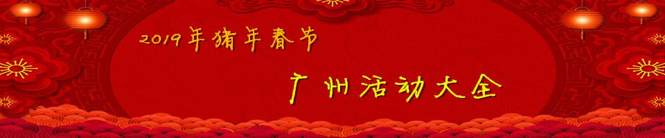2019广州春节活动玩乐大全