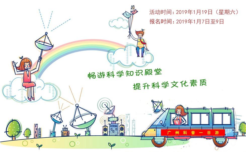 2018年10月广州免费科普一日游全攻略