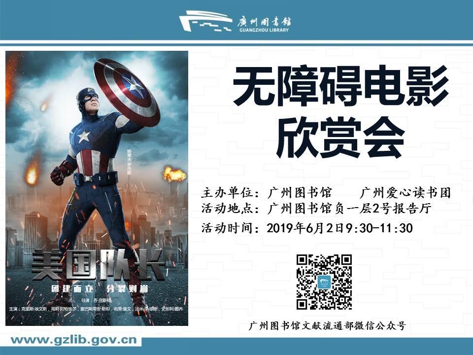 2019年5月3日广州图书馆无障碍电影《钢铁侠》