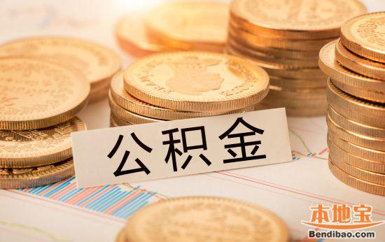 广州丧失工作能力提取住房公积金方法