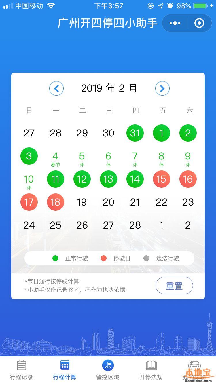 2019广州元宵节限行吗?元宵节广州限行规定一览