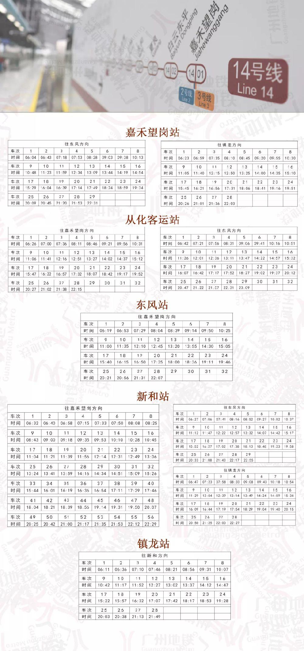 珠海公交线路调整_2019广州白云区迎春花市公交线路调整一览- 广州本地宝