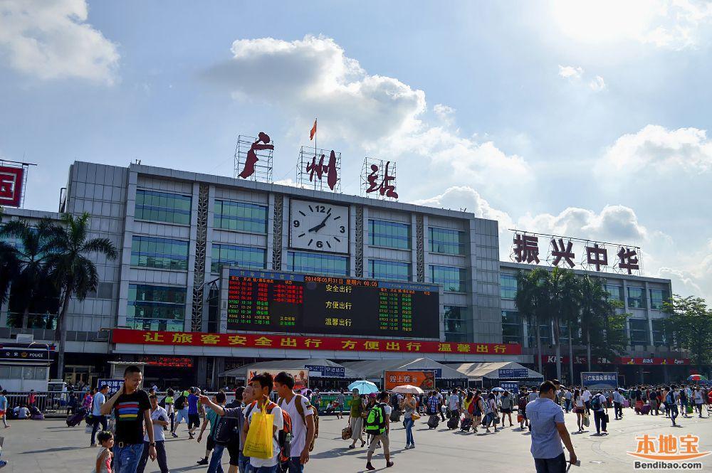 2019春运广州火车站增开15个窗口应对客流高峰