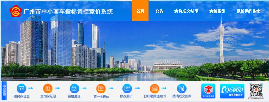 广州车牌摇号竞价申请网站网址
