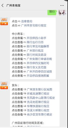 """2019年广州""""开四停四""""限行范围地图(外地车限行区域)"""