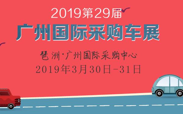 2019年3月广州有哪些车展?门票哪里买便宜?