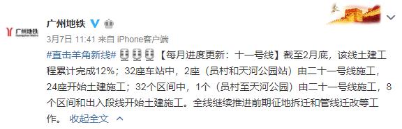 2019年3月广州地铁11号线最新进度 土建完成12%