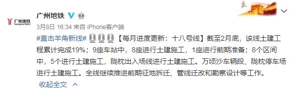 2019年2月广州地铁18号线最新进展 土建完成16%