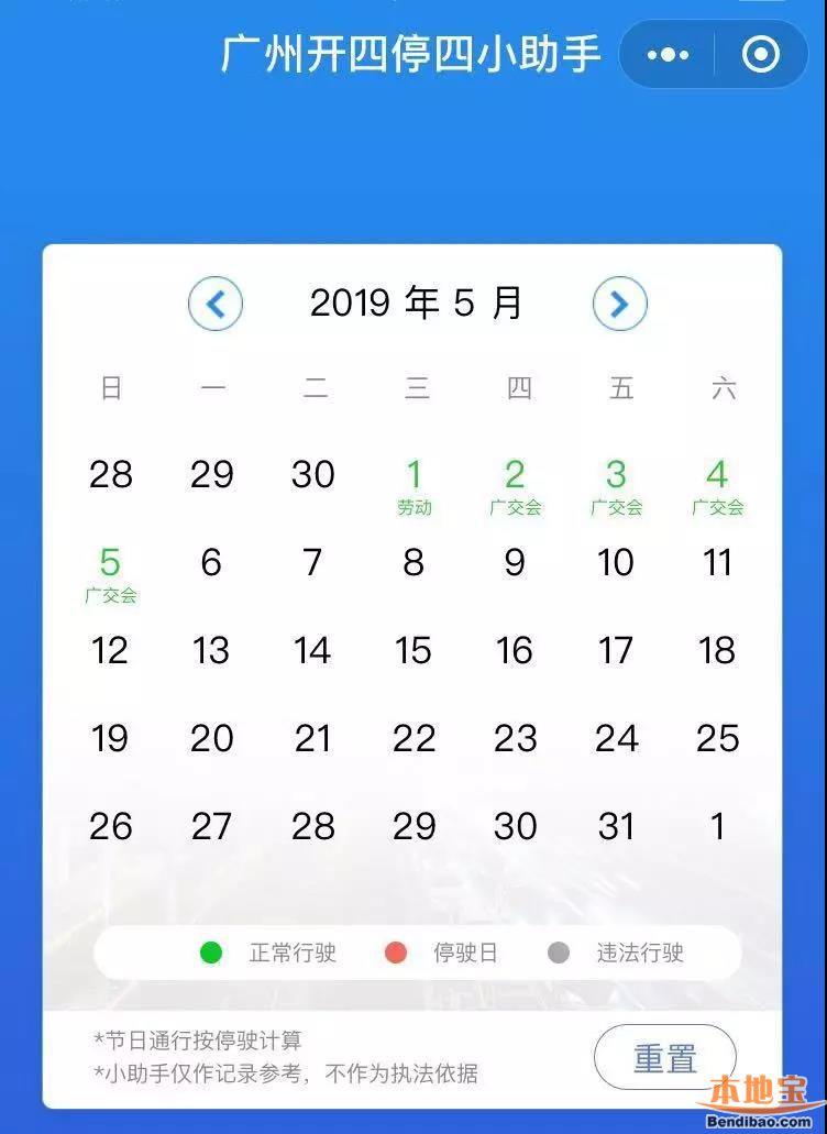 广州2019广交会限行吗?