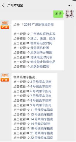 广州地铁最新线路图(站点+换乘)
