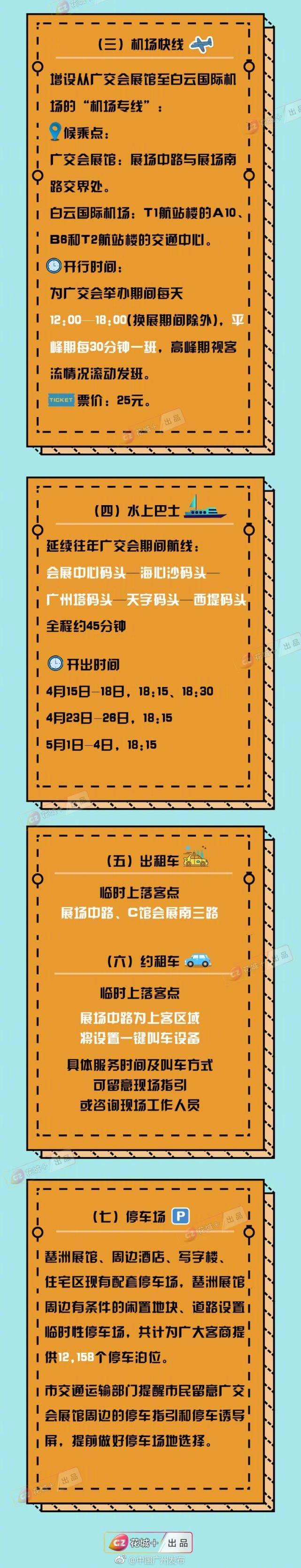 2019第125届广交会出行指南(地铁 出租车 机场快线 水巴)