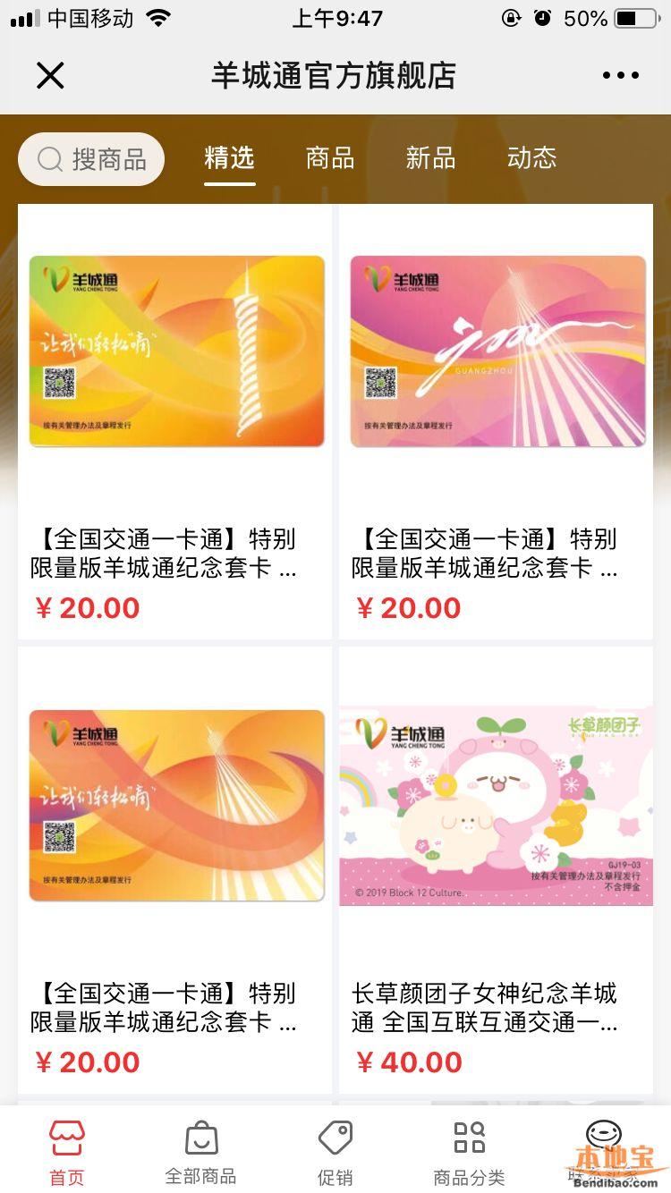北京互联互通_广州全国羊城通一卡通多少钱一张卡?- 广州本地宝
