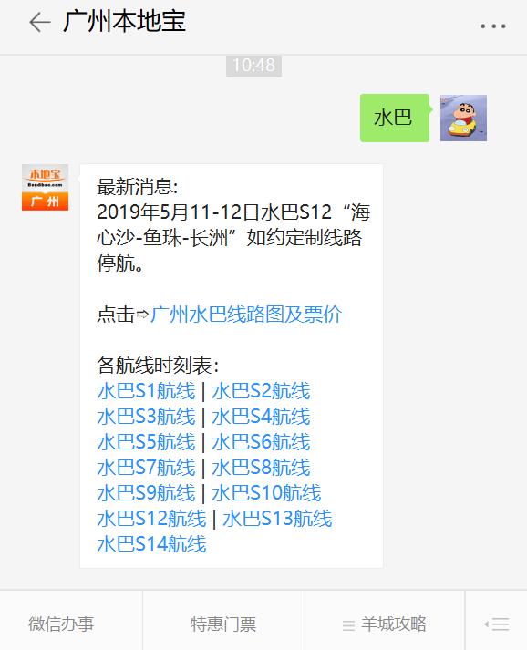 2019年5月11日-12日广州水巴S12如约定制线路