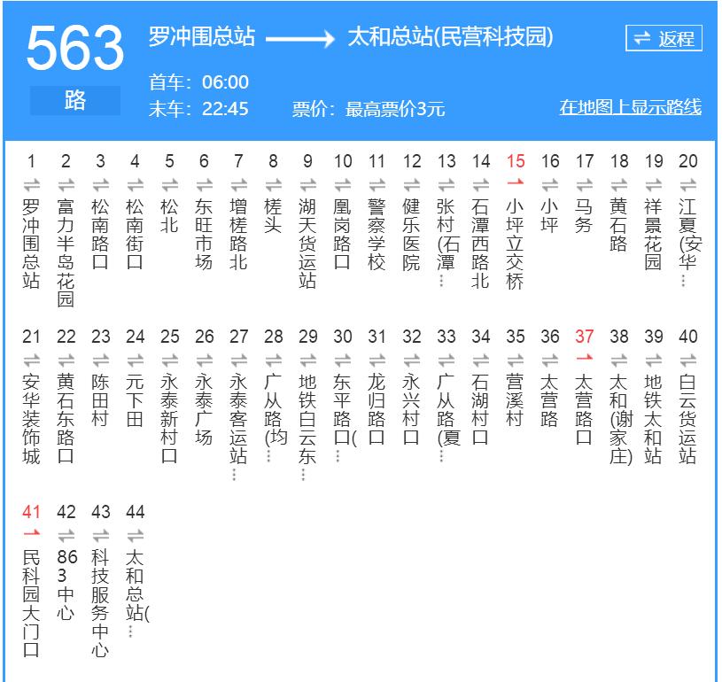 2019广州第一批5G公交车试运行 563公交线站点一览