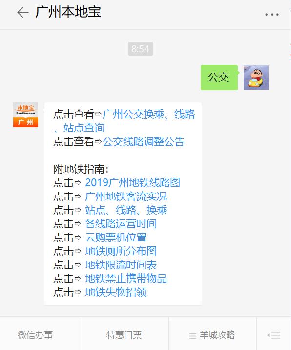 2019年8月4日广州公交再增添100个车内爱心药箱