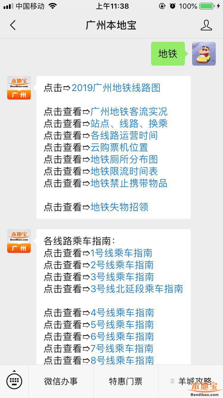 2019年5月25日-6月2日广州中山八站A出口扶梯暂停服务