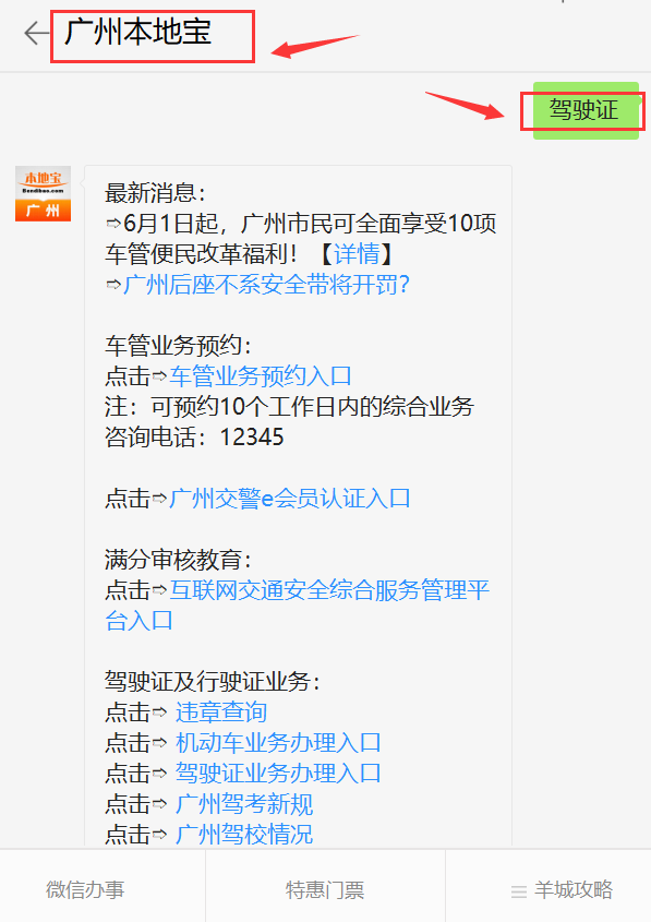 2019年6月1日起广州全面实施10项交管新政