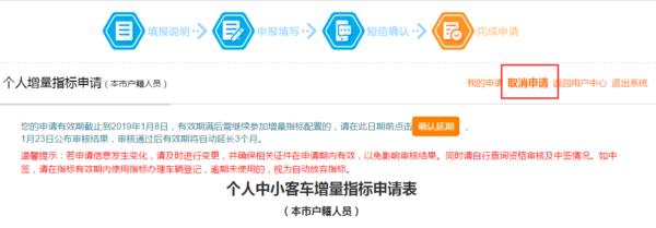 广州如何将增量目标竞价改成摇号?