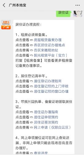 广州居住证有什么用?