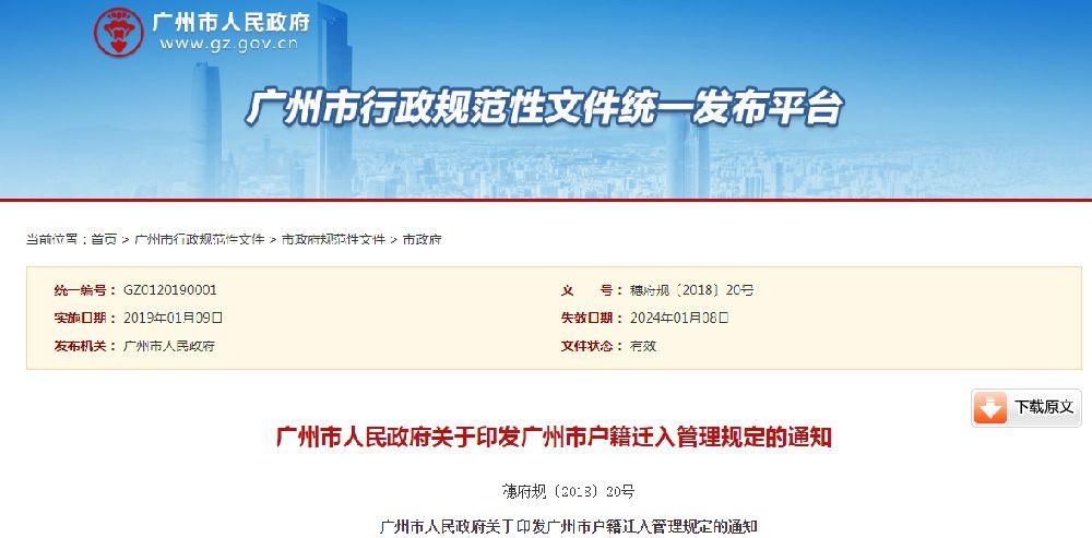 广州市户籍迁入管理规定