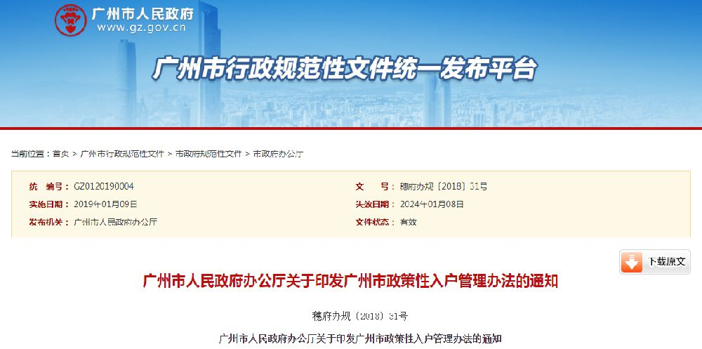 2019年《广州市政策性入户管理办法》全文