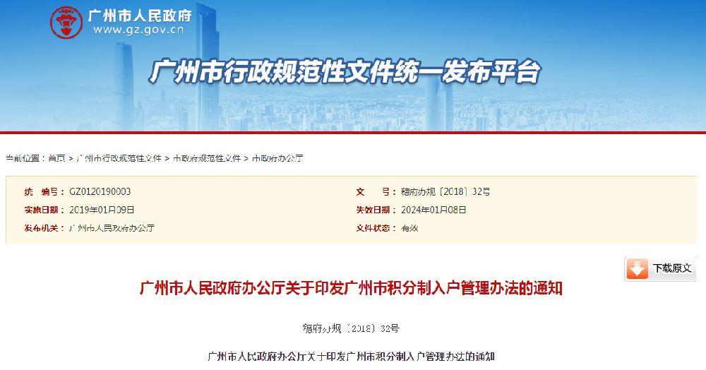 2019年《广州市积分制入户管理办法》全文