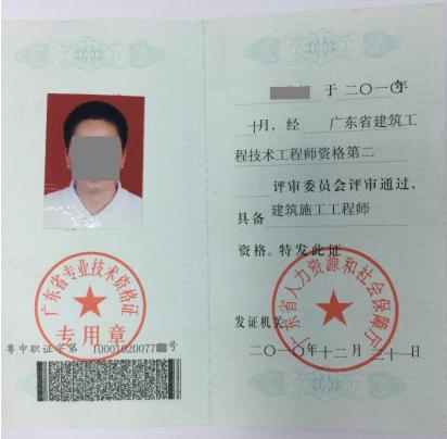 2018年度广州积分入户可加分的专业技术资格证书有哪些?
