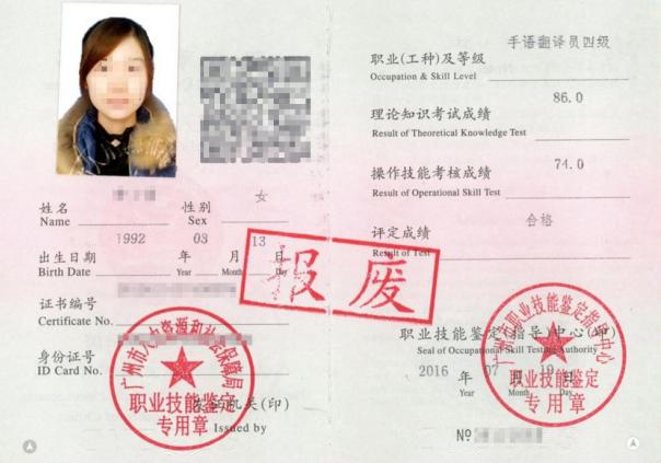 2018年度广州积分入户哪些职业技能资格证书可加分?