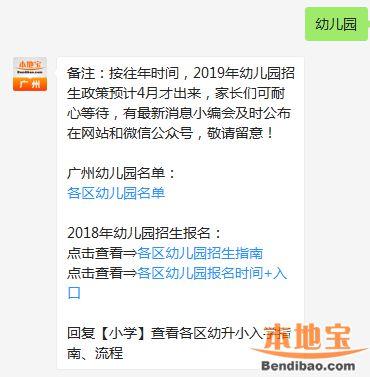 2019广州从化区幼儿园招生指南(报名+电脑派位)