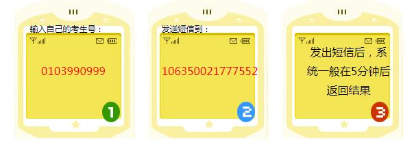 2019广州中考考生忘记报名系统密码怎么找回?