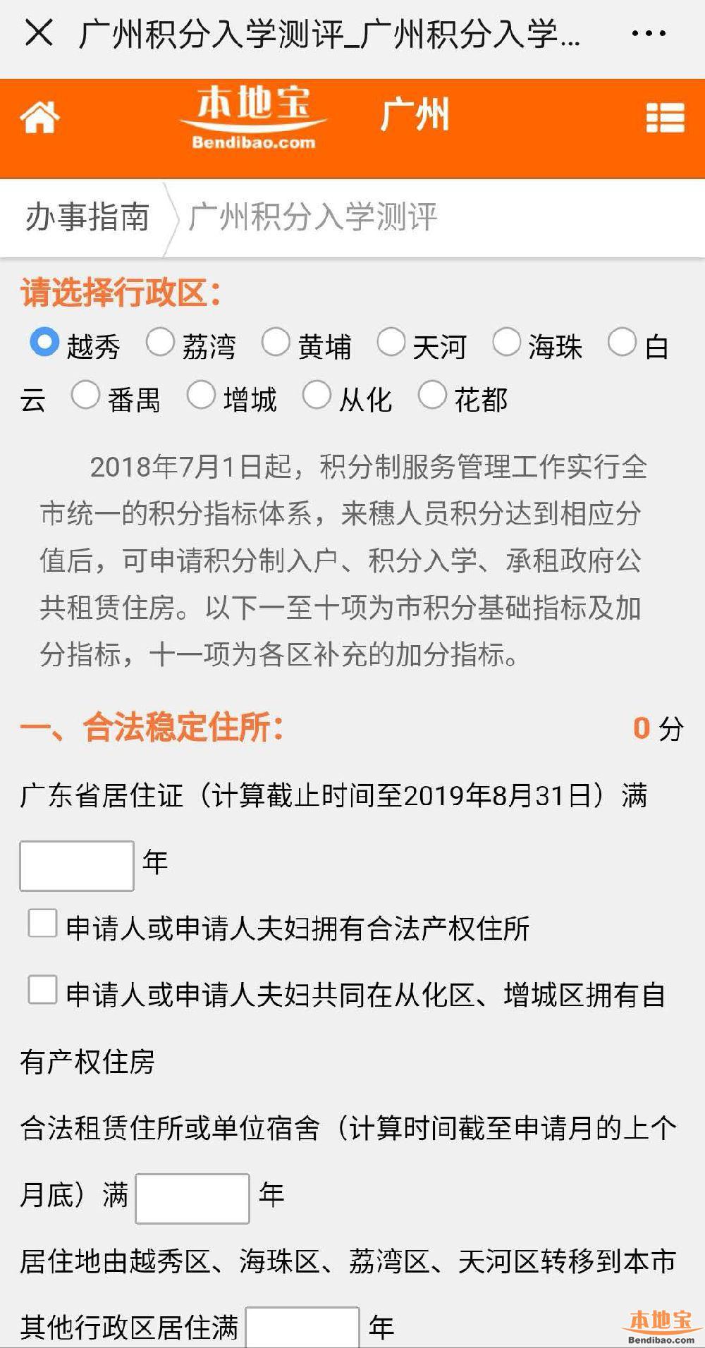 2020广州花都区积分入学申请攻略