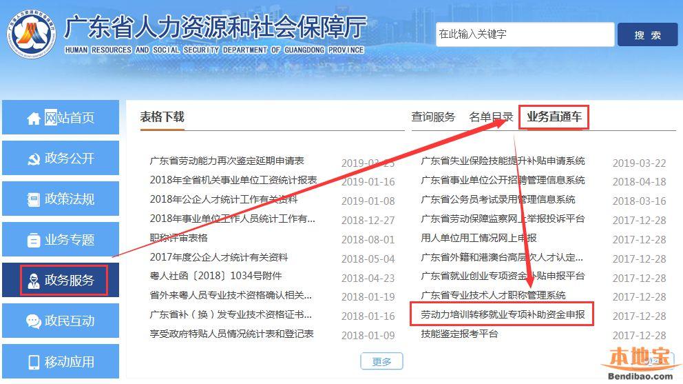 广州南沙区技能晋升培训补贴个人申领指南