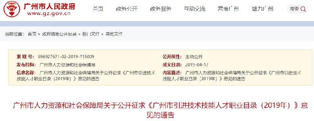 2019年广州引进技术技能人才职业目录征求意见稿发布(附具体目录)