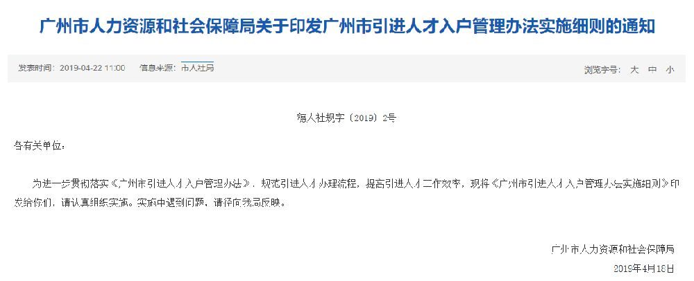广州市引进人才入户管理办法实施细则全文(2019年)