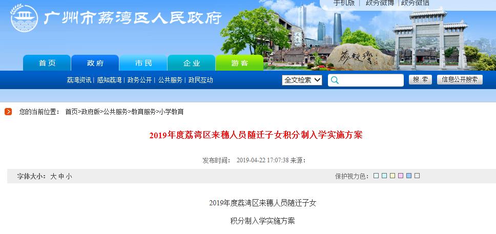 2019年广州荔湾区积分入学政策公布