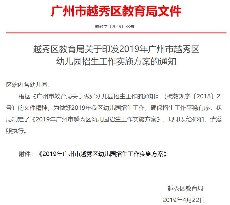 2020年广州市越秀区幼儿园招生工作实施方案   根据《广州市教育局关于做好幼儿园招生工作的通知》(穗教规字〔2018〕2号)的文件精神,为做好2020年我区幼儿园招生工作,确保招生工作平稳有序,特制定本方案:   一、招生工作原则   (一)幼儿园按公平、公正、合法规范的原则,做好一园一案,做到一手抓招生入学、一手抓校园疫情防控,确保招生工作安全、平稳有序地进行。   (二)2020年秋季小班新生入园年龄为3周岁,即2016年9月1日至2017年8月31日期间出生的幼儿。   (三)招收的适龄幼儿