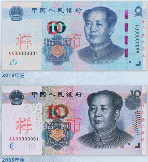 最新版的10元纸币和之前有什么区别
