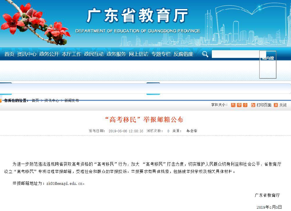 广东高考移民举报邮箱地址