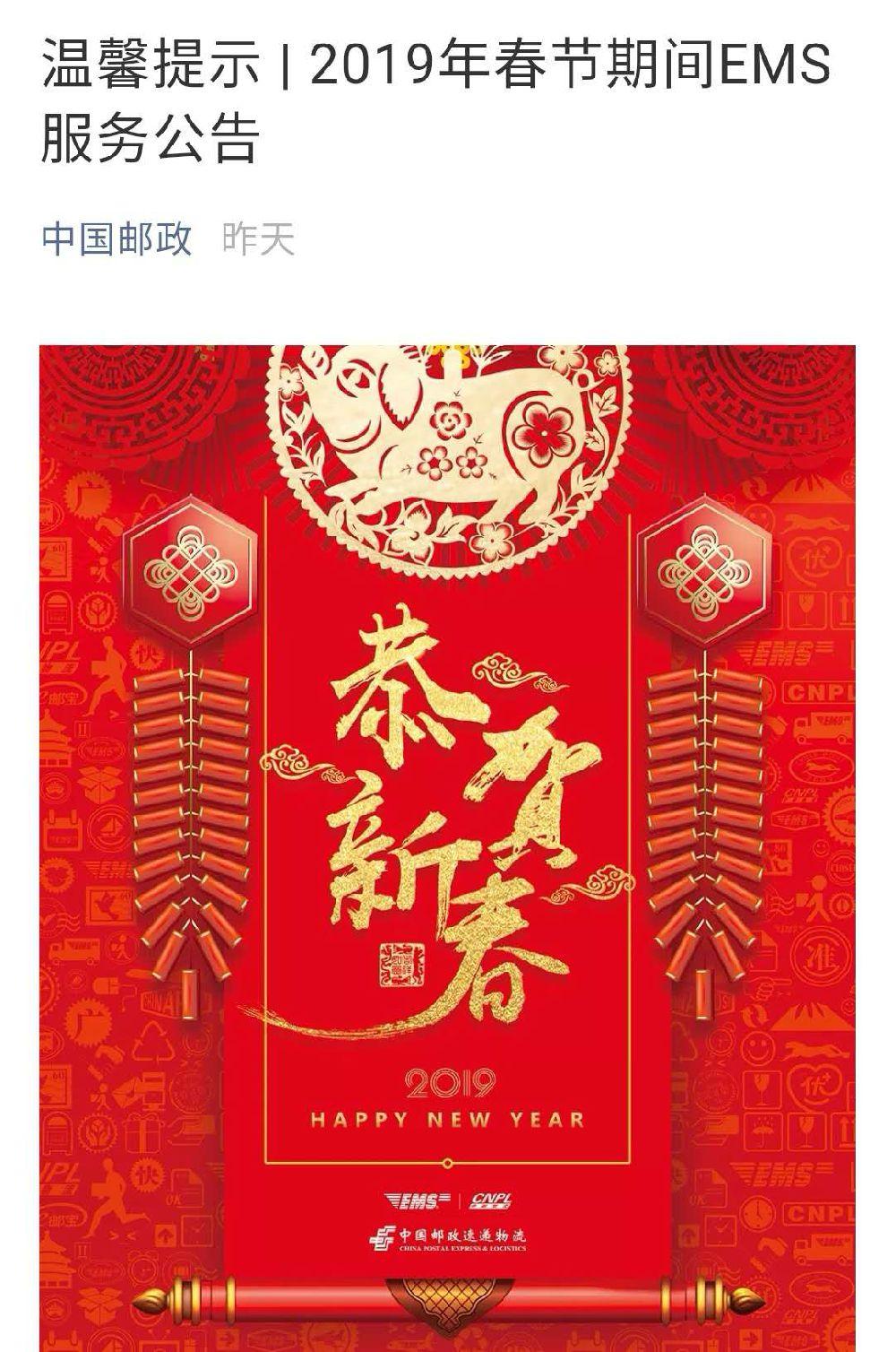 国内资讯_2019春节EMS放假停运吗?EMS春节运营时间收费一览- 广州本地宝