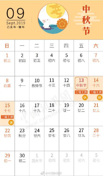 2019五一怎么放假 最新五一劳动节放假安排时间表
