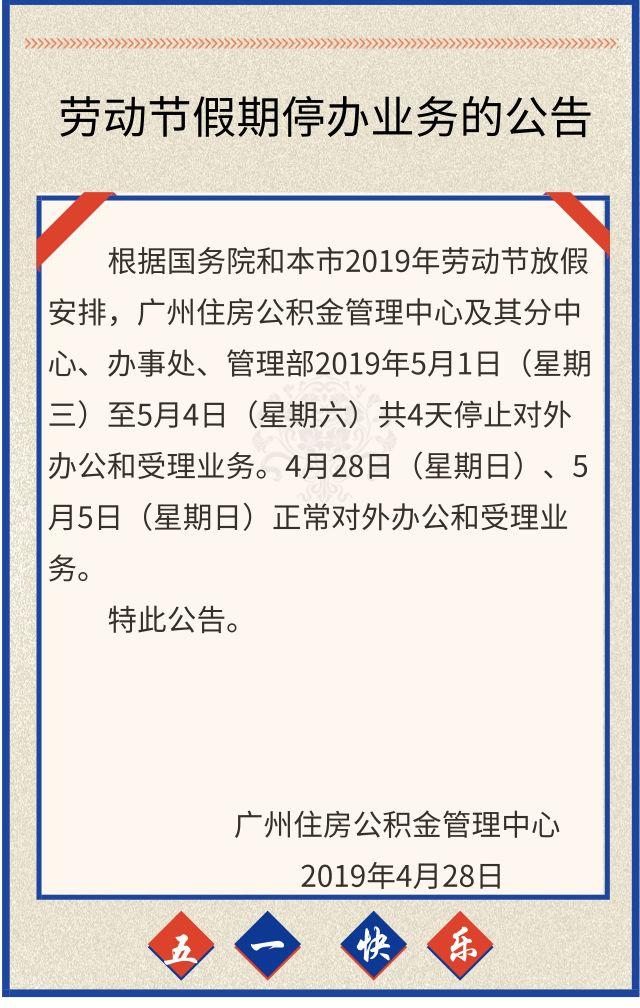 2019五一假期广州政府部门放假及上班时间汇