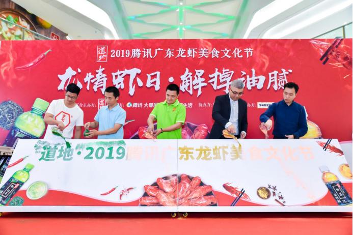 """2019腾讯广东龙虾美食文化节席卷广州 点燃炎炎""""虾""""日情"""