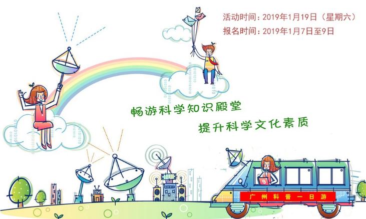 2019年1月广州科普一日游报名时间及方式一览