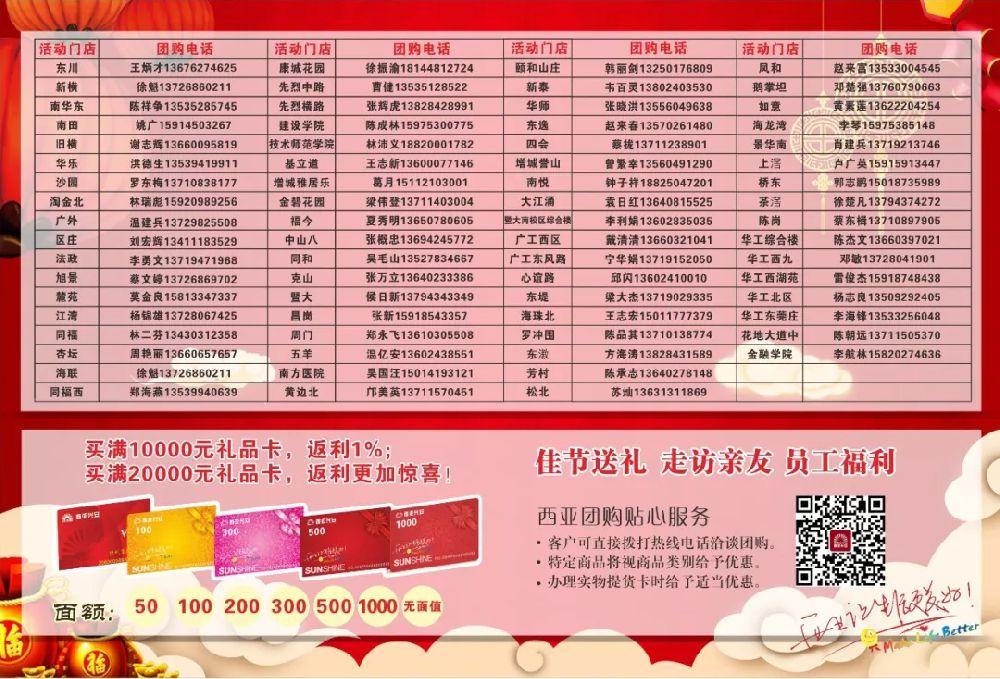 西亚兴安生活超市 | 年货团购专刊(12.29-1.7)