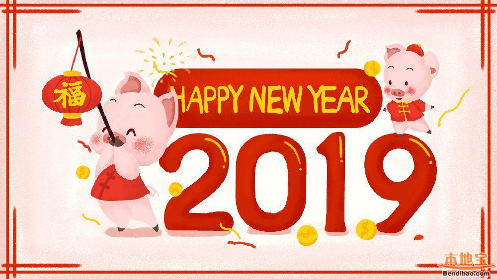 2019年豬年對聯大全(最新整理)圖片