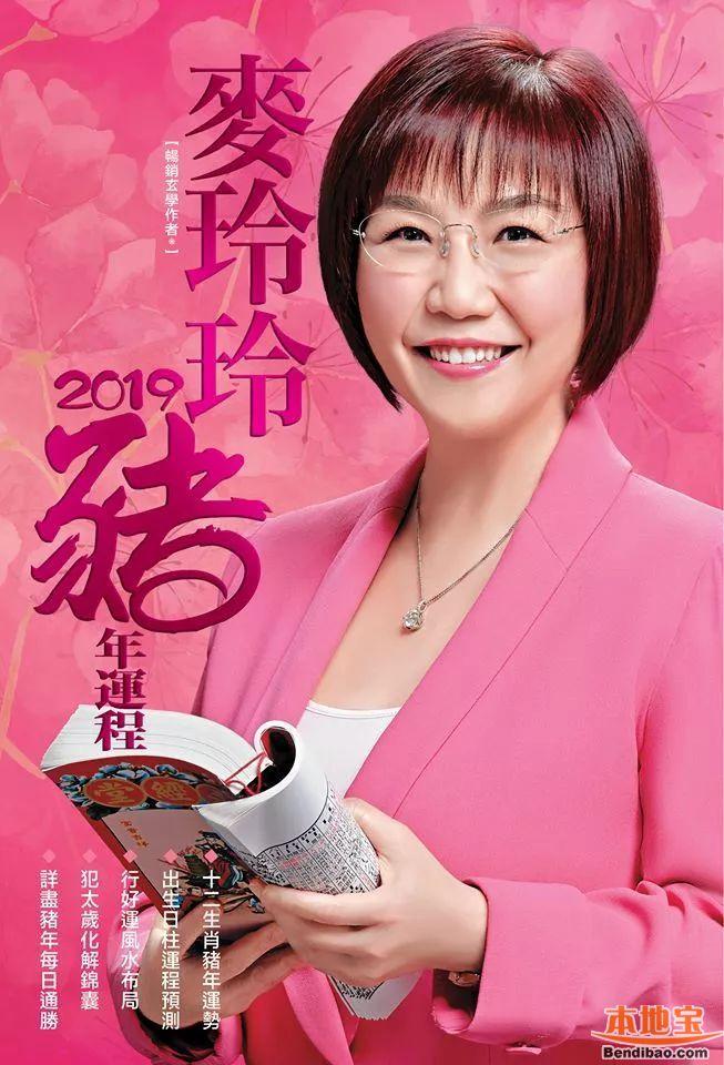 麦玲玲2019猪年十二生肖运程大全- 广州本地宝
