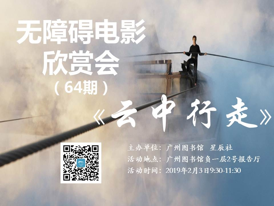 2019年1月6日广州图书馆无障碍电影欣赏会活动