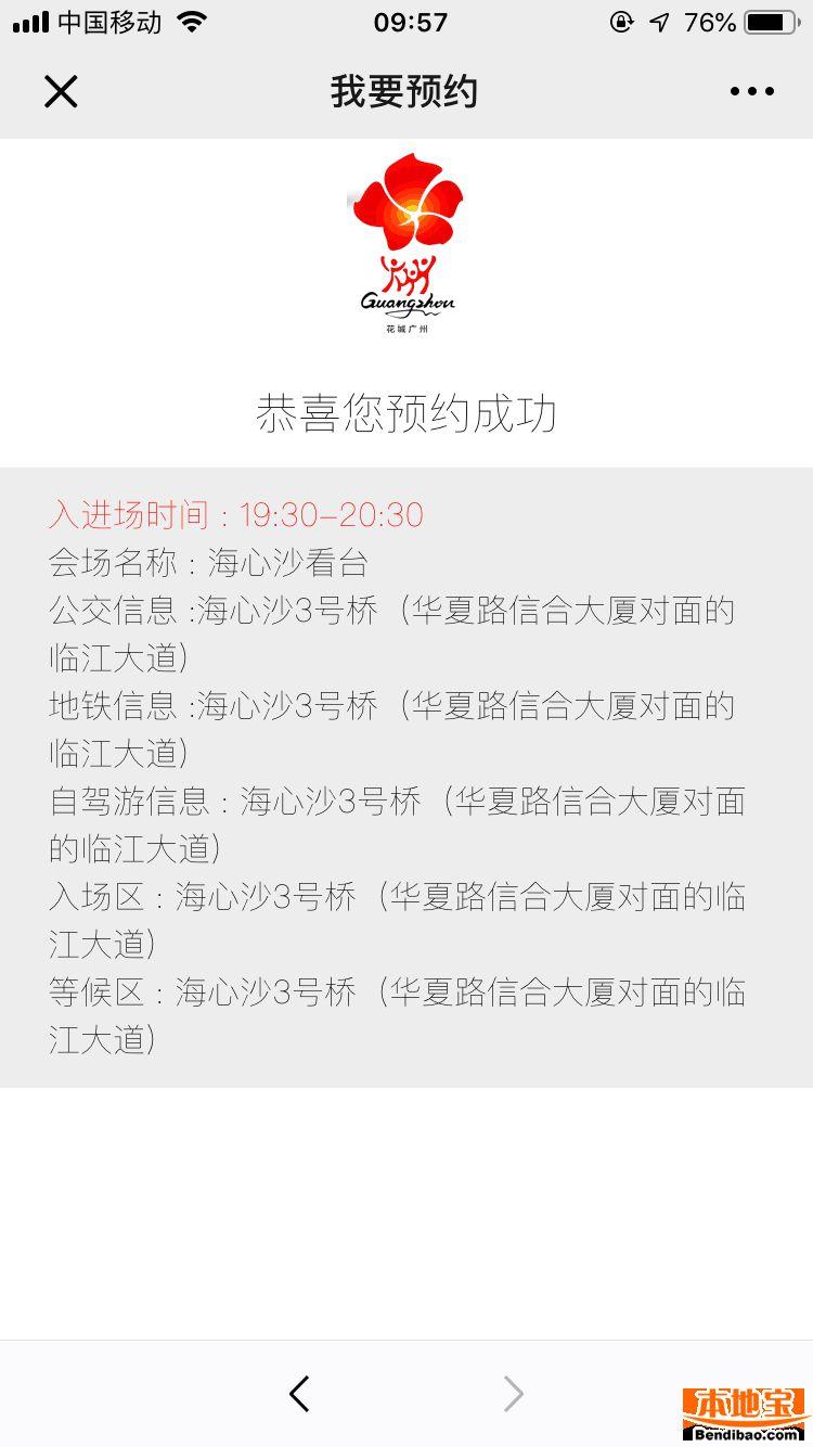 2019广州海心沙灯光秀门票预约流程图
